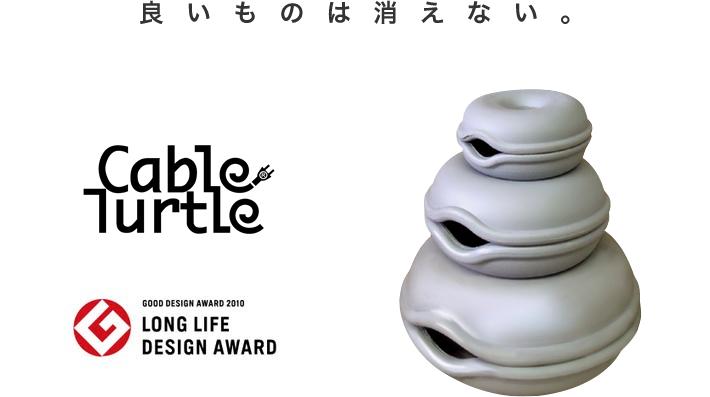 良いものは消えない。 Cable Turtle
