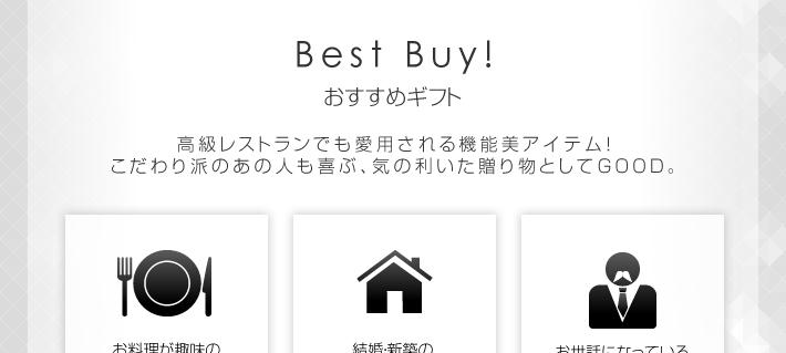 おすすめギフト Best Buy!! 高級レストランでも愛用される機能美アイテム