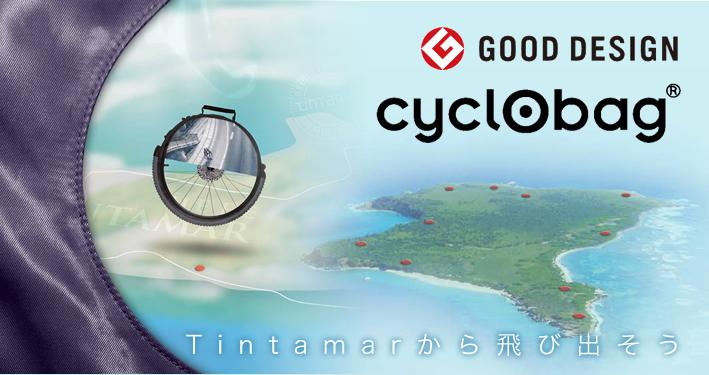 GOOD DEAIGN cyclobag Tintamarから飛び出そう