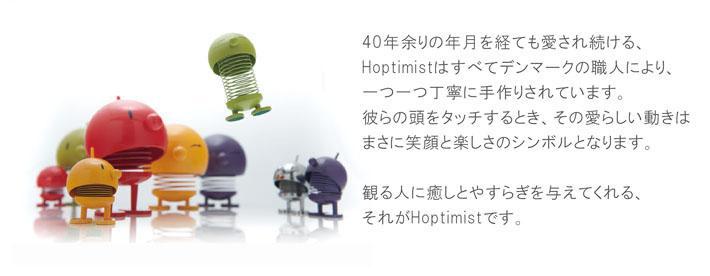 HOPTIMIST ホプティミスト