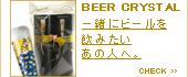 BEER CRYSTAL