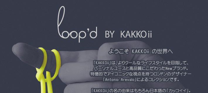 KAKKOii カッコイイ loop'd ループディー