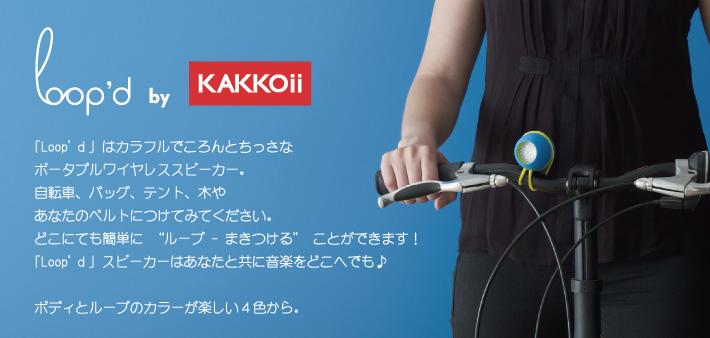 KAKKOii カッコイイはBluetooth 対応のどこにでもまきつけられるハンディスピーカー