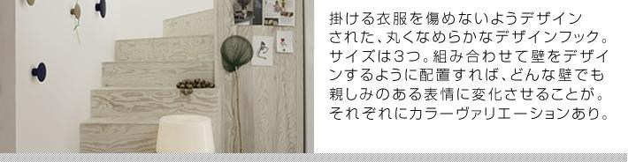 壁に親しみのある表情をあたえるハンガーフック THE DOTS / ザ・ドッツ かける衣服を傷めない要デザインされた丸くなめらかなデザインフック。