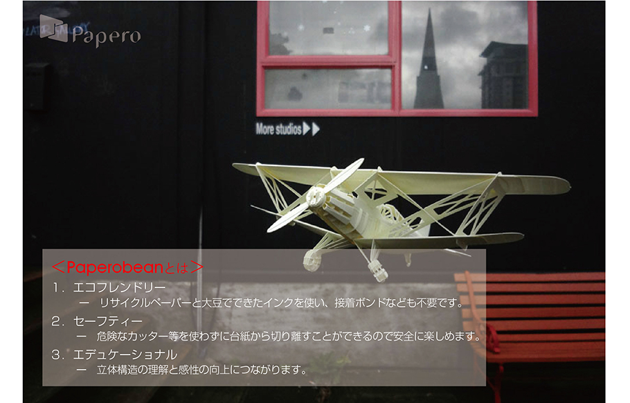 ペーパークラフト Paperobean