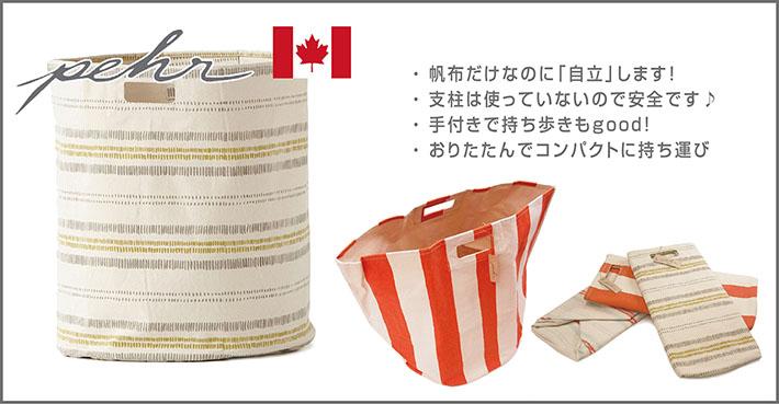 布製折り畳みの出来る収納ボックス