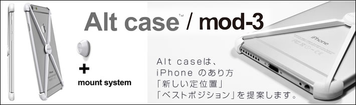 Alt case by mod-3 アルトケース