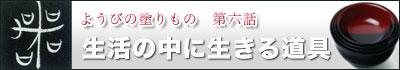 片身替り四つ椀・奥田志郎
