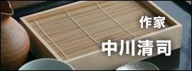 中川清司|和食器の愉しみ・工芸店ようび