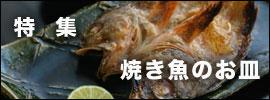 焼き魚のお皿