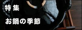 お鍋の季節 - 土鍋・黒鍋