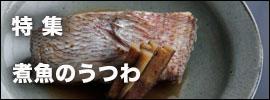 煮魚のうつわ