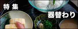 素麺の器・一汁一菜