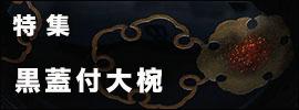 黒大椀・漆器
