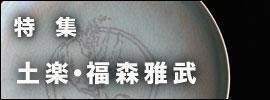 土楽窯・福森雅武
