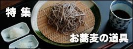 蕎麦の道具
