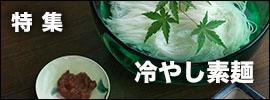 冷やし素麺