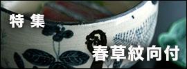 乾山写春草紋向付