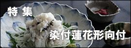 染付蓮花形向付菜