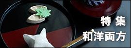 5.5寸丸皿