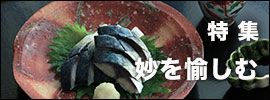 信楽・伊賀焼