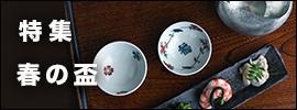 春の盃|和食器の愉しみ・工芸店ようび