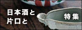 日本酒と片口