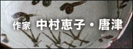 唐津焼・絵唐津