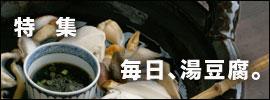 湯豆腐の道具