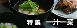 【一汁一菜】