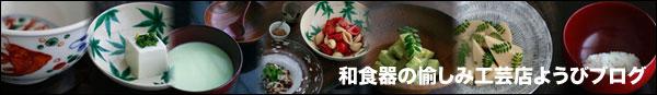 和食器の愉しみ工芸店ようびブログ