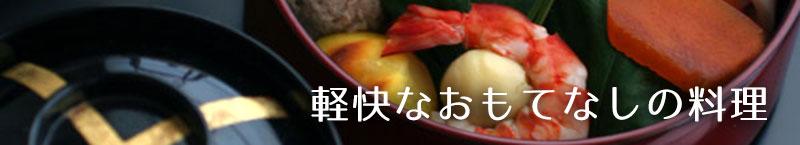 軽快なおもてなしの料理|和食器の愉しみ・工芸店ようび