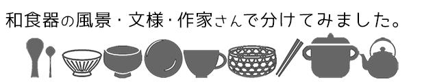 和食器カテゴリ|和食器の愉しみ・工芸店ようび