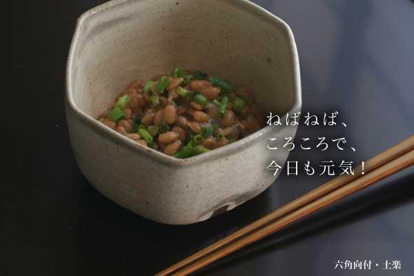 六角向付・納豆鉢