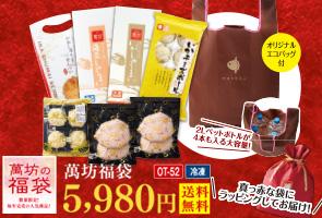 京のしっとり抹茶ロールケーキ×萬坊(SG-32)