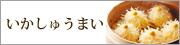 いかしゅうまい大まる(8個入×2箱)