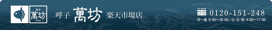 【楽天市場】日本三大朝市で有名な呼子よりお届け!いかしゅうまいの萬坊:呼子萬坊 楽天市場店