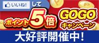 ショップのFacebookペ�`ジをいいね!してポイント5倍!GOGOキャンペ�`ン