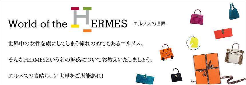 HERMESの世界:YOCHIKA京都下鴨店