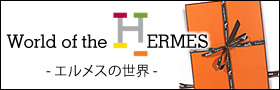 World of the HERMES - ����᥹������ - Presented by BRAND SHOP YOCHIKA �֥��ɥ���åפ����
