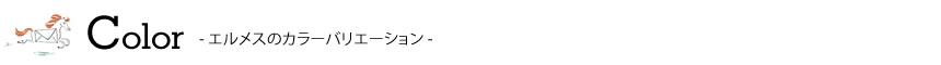 Color エルメスのカラーバリエーション:BRAND SHOP YOCHIKA ブランドショップよちか