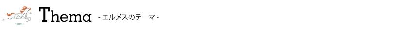 Thema エルメスのテーマ:BRAND SHOP YOCHIKA ブランドショップよちか