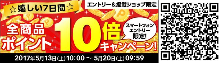 嬉しい7日間☆スマートフォンエントリー限定!全商品ポイント10倍キャンペーン!