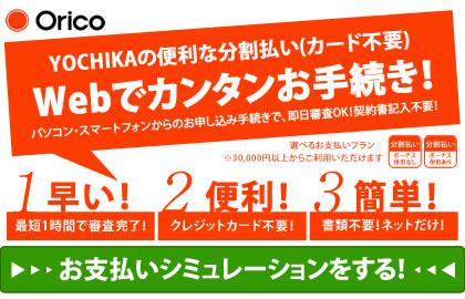 Oricoショッピングローン オリコ  ブランドショップよちか BRANDSHOP YOCHIKA