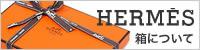 HERMESの箱について ブランドショップよちか BRANDSHOP YOCHIKA