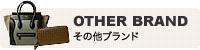 OTHER BRANDS その他ブランド:京都のブランドショップよちか  YOCHIKA