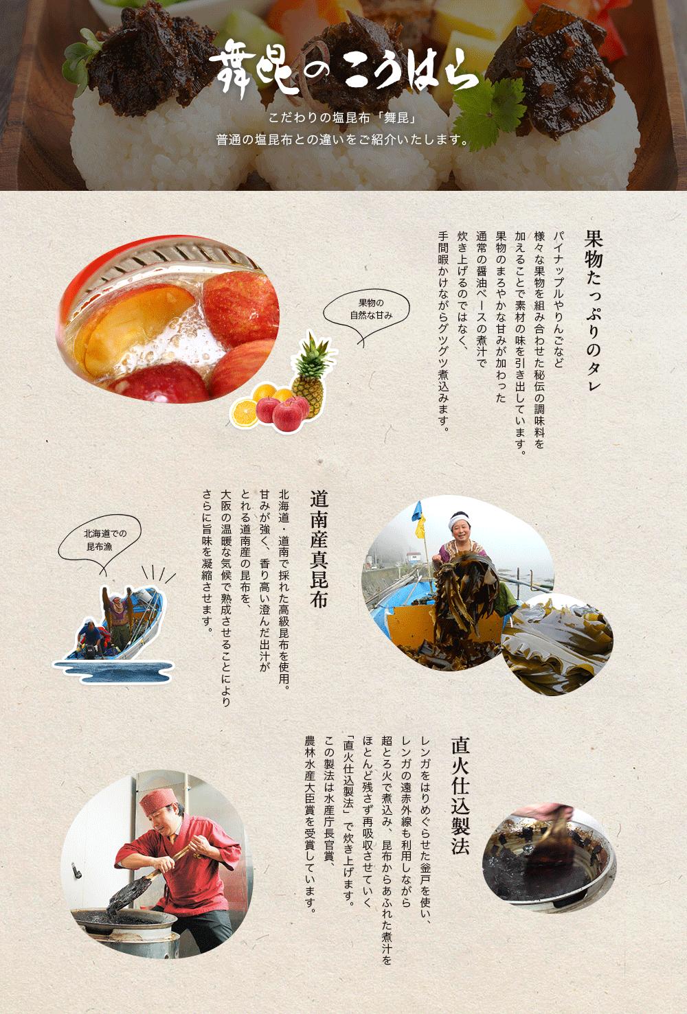 舞昆,極うま発酵塩昆布,濃厚,まろやか,大阪,昆布,天然酵母