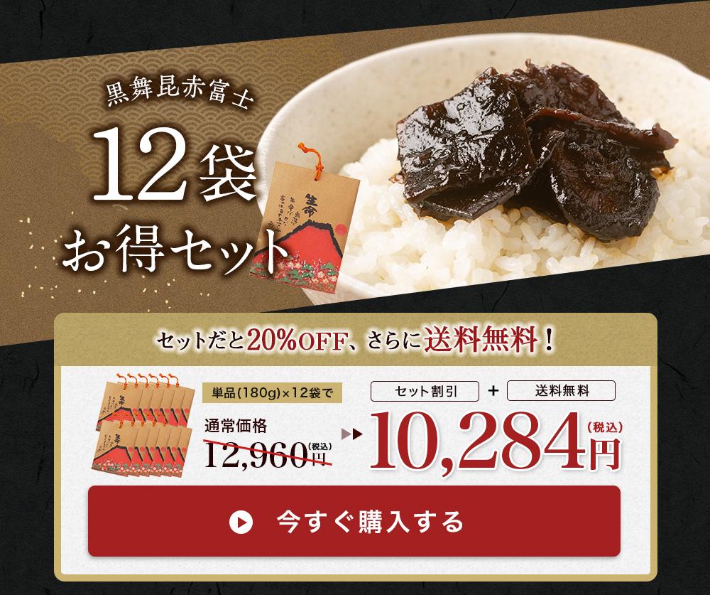 お土産にちょうどいい黒舞昆赤富士12袋セット赤富士袋