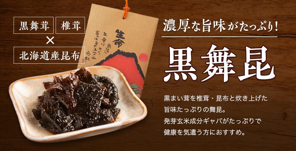 黒まい茸を椎茸・昆布と炊き上げた旨味たっぷりの舞昆。発芽玄米成分ギャバがたっぷりで健康を気遣う方におすすめ。小粒,醤油,濃厚