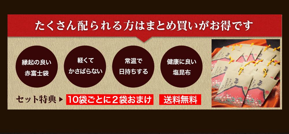 セット特典,縁起の良い 赤富士袋,軽くてかさばらない,常温で日持ちする,健康に良い塩昆布,栗林